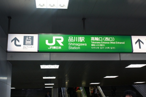 JR station